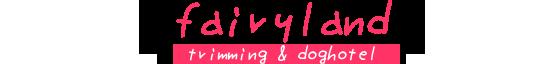 仙台のトイプードルのトリミングサロン fairyland(フェアリーランド)